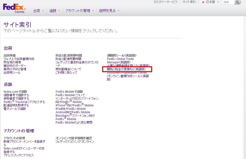 f- FedEx(フェデックス)