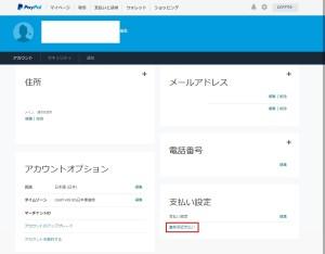 PayPal 設定