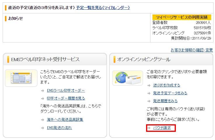 国際郵便マイページサービス
