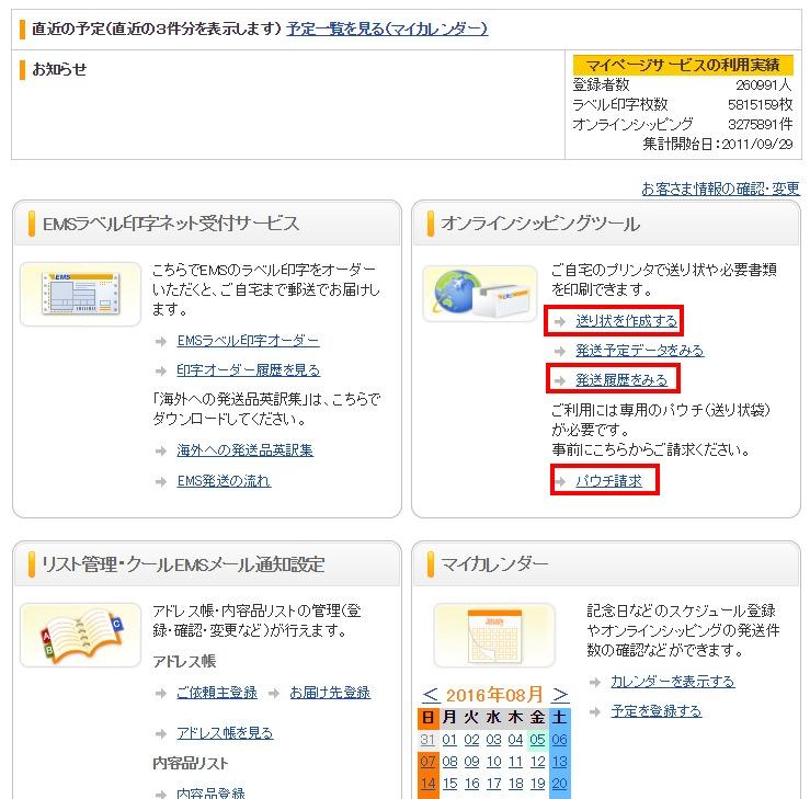 国際eパケットサービス