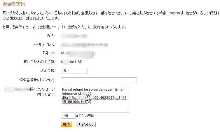 返金を実行 ebay