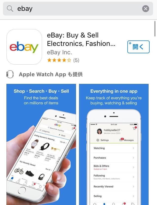 EBAY アプリ